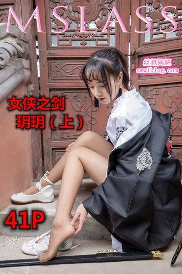 [MSLASS梦丝女神]2019.05.02 女侠之剑(上)玥玥[42+1P/286M]